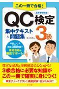 この一冊で合格!QC検定3級集中テキスト&問題集の本