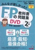 DVD>FPの教科書・問題集DVD2級AFP '15ー'16年版の本