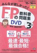 DVD>FPの教科書・問題集DVD3級 '15ー'16年版の本