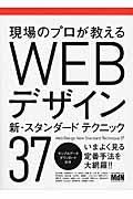 現場のプロが教えるWEBデザイン新・スタンダードテクニック37の本