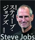 日めくりスティーブ・ジョブズの本