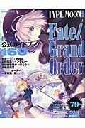 Fate/Grand Orderの本