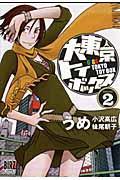 大東京トイボックス 2の本
