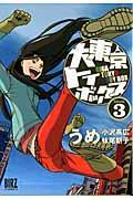 大東京トイボックス 3の本
