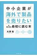 中小企業が海外で製品を売りたいと思ったら最初に読む本の本