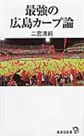 最強の広島カープ論の本