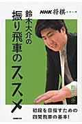 鈴木大介の振り飛車のススメの本