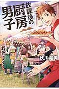 放課後の厨房男子の本