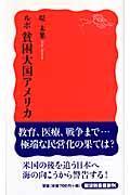ルポ貧困大国アメリカの本