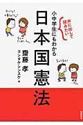 声に出して読みたい小中学生にもわかる日本国憲法の本