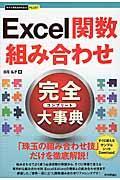 Excel関数組み合わせ完全大事典の本