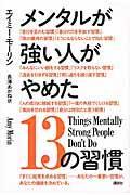 メンタルが強い人がやめた13の習慣の本