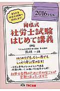 岡根式社労士試験はじめて講義 2016年度版の本