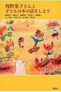 角野栄子さんと子どもの本の話をしようの本