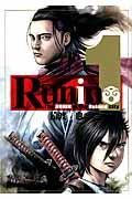 Runin 1の本