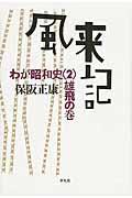 風来記 2(雄飛の巻)の本