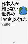 日本人が知らない世界の「お金」の流れの本