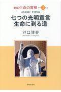 新編生命の實相 第1巻の本
