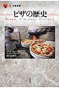 ピザの歴史の本