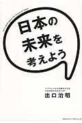 日本の未来を考えようの本