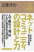 角川インターネット講座 05の本