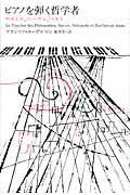 ピアノを弾く哲学者の本