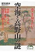 今こそ知りたい!空海と高野山の謎の本