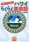 初めてでも安心ハワイらくらく英会話の本