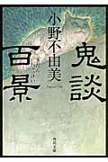 鬼談百景の本