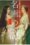中野京子と読み解く名画の謎 対決篇 対決篇の本