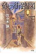 砂の街路図の本