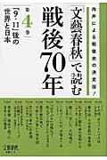 「文藝春秋」で読む戦後70年 第4巻の本