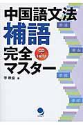 中国語文法補語完全マスターの本