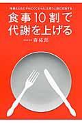 食事10割で代謝を上げるの本