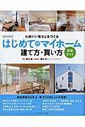 はじめてのマイホーム建て方・買い方完全ガイド 2015ー2016の本