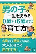 男の子の一生を決める0歳から6歳までの育て方の本