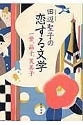 田辺聖子の恋する文学の本