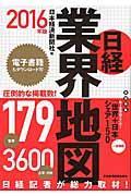 日経業界地図 2016年版の本