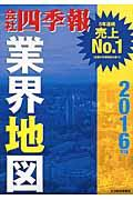 会社四季報業界地図 2016年版の本