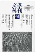 季刊文科 第66号の本