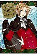 Mein Ritter~私の騎士~ 3の本
