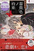 薔薇色ノ約束 1の本