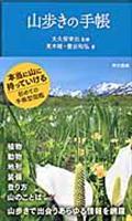 山歩きの手帳の本