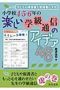子どもも保護者も愛読者にする小学校4・5・6年の楽しい学級通信のアイデア48の本