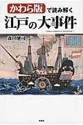 かわら版で読み解く江戸の大事件の本