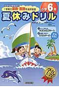 夏休みドリル 小学6年の本