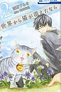 世界から猫が消えたなら 2の本