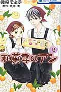 和菓子のアン 2の本