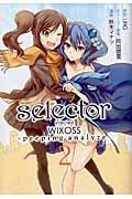 selector infected WIXOSSーpeeping analyzeー 2の本