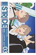 プリンス・オブ・ストライド 03の本